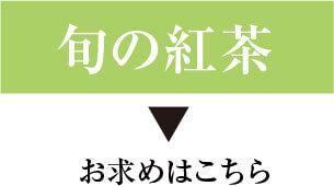 旬の紅茶→お求めはこちら